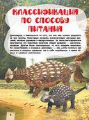 Большая детская энциклопедия динозавров — фото, картинка — 8
