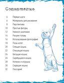 Школа рисования. Кошки — фото, картинка — 1