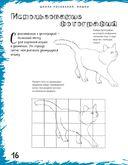 Школа рисования. Кошки — фото, картинка — 4