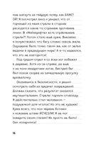 Дневник Стива. Книга 8. Холодные игры — фото, картинка — 13