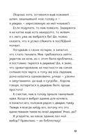 Дневник Стива. Книга 8. Холодные игры — фото, картинка — 14
