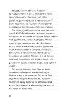 Дневник Стива. Книга 8. Холодные игры — фото, картинка — 7