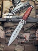 Большая энциклопедия ножей мира — фото, картинка — 5