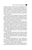 Крест Иоанна Кронштадтского (м) — фото, картинка — 6