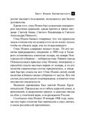 Крест Иоанна Кронштадтского (м) — фото, картинка — 8