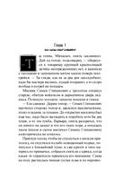 Крест Иоанна Кронштадтского (м) — фото, картинка — 9