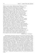 Страница 74