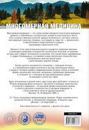 Многомерная медицина. Система самодиагностики и самоисцеления человека — фото, картинка — 9