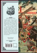 Бусидо. Военный канон самурая с комментариями — фото, картинка — 8