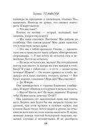 Месть Спящей красавицы (м) — фото, картинка — 10