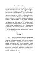 Месть Спящей красавицы (м) — фото, картинка — 12