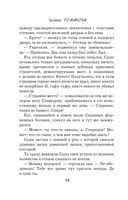 Месть Спящей красавицы (м) — фото, картинка — 14