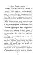 Месть Спящей красавицы (м) — фото, картинка — 15