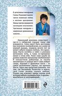 Месть Спящей красавицы (м) — фото, картинка — 16
