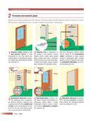 Как сделать ремонт без чужих рук. Пошаговый справочник по всем видам работ — фото, картинка — 11