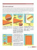 Как сделать ремонт без чужих рук. Пошаговый справочник по всем видам работ — фото, картинка — 12