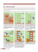 Как сделать ремонт без чужих рук. Пошаговый справочник по всем видам работ — фото, картинка — 13