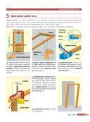 Как сделать ремонт без чужих рук. Пошаговый справочник по всем видам работ — фото, картинка — 14
