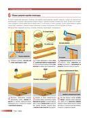 Как сделать ремонт без чужих рук. Пошаговый справочник по всем видам работ — фото, картинка — 15