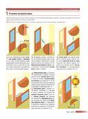 Как сделать ремонт без чужих рук. Пошаговый справочник по всем видам работ — фото, картинка — 10