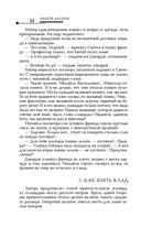 Русская фантастика-2018. Том первый — фото, картинка — 11