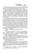 Русская фантастика-2018. Том первый — фото, картинка — 12