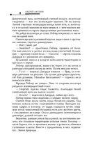 Русская фантастика-2018. Том первый — фото, картинка — 7