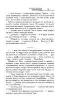Русская фантастика-2018. Том первый — фото, картинка — 8