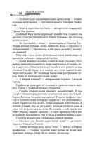 Русская фантастика-2018. Том первый — фото, картинка — 9