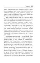 Хижина (м) — фото, картинка — 10