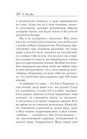 Хижина (м) — фото, картинка — 11
