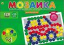 Мозаика (120 элементов; арт. М-0167) — фото, картинка — 1