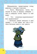 Стихи и сказки к Новому году — фото, картинка — 7