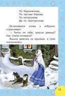 Стихи и сказки к Новому году — фото, картинка — 10