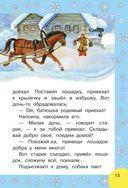 Стихи и сказки к Новому году — фото, картинка — 12