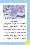 Стихи и сказки к Новому году — фото, картинка — 4