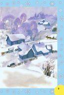 Стихи и сказки к Новому году — фото, картинка — 6
