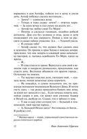 На краю Ойкумены (м) — фото, картинка — 11