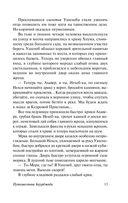 На краю Ойкумены (м) — фото, картинка — 12