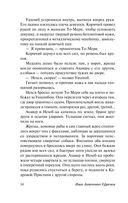 На краю Ойкумены (м) — фото, картинка — 13
