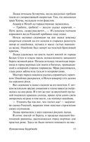 На краю Ойкумены (м) — фото, картинка — 14