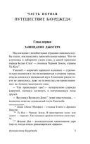 На краю Ойкумены (м) — фото, картинка — 4