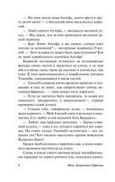 На краю Ойкумены (м) — фото, картинка — 5