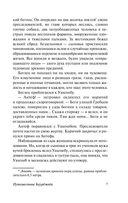 На краю Ойкумены (м) — фото, картинка — 6