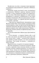 На краю Ойкумены (м) — фото, картинка — 7