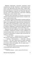 На краю Ойкумены (м) — фото, картинка — 8