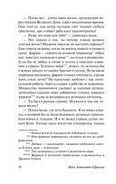 На краю Ойкумены (м) — фото, картинка — 9