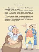 Лучшие романы про детей — фото, картинка — 11