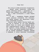 Лучшие романы про детей — фото, картинка — 14
