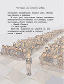 Лучшие романы про детей — фото, картинка — 15
